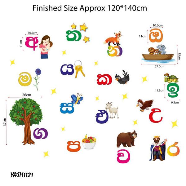 Sinhala Letters Kids Wall Sticker - YASH1121
